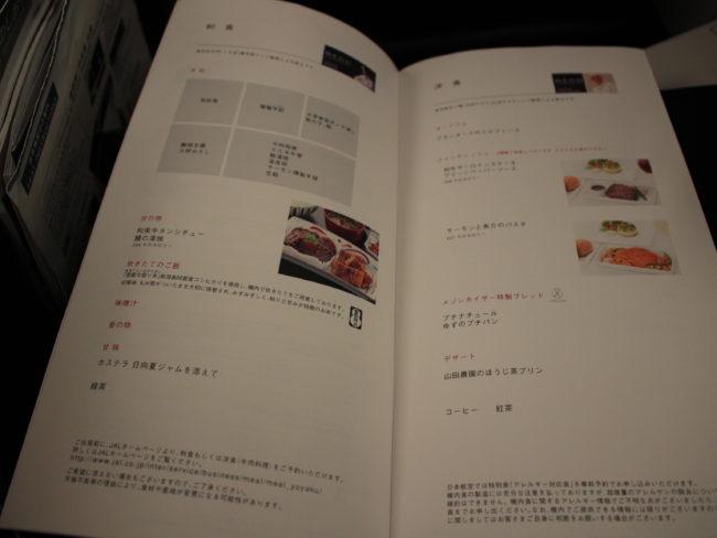 メニューの食事のページ