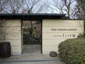 チーズガーデンの入り口