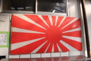大日本帝国の旗