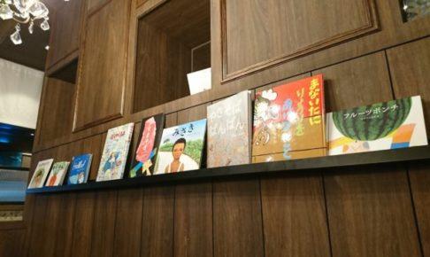 壁にずらりと並んだ絵本