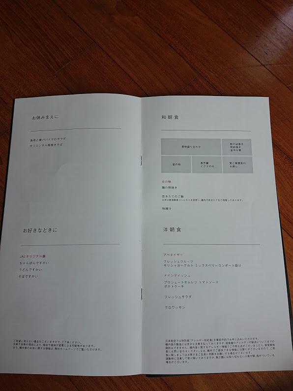 食事のページ